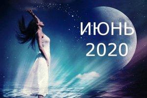 Заметки астролога. Июнь 2020