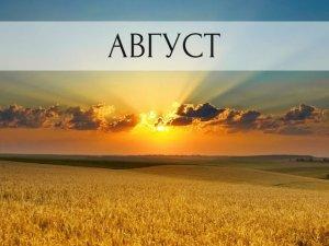 Прогноз на Август от Арины Юрченко.